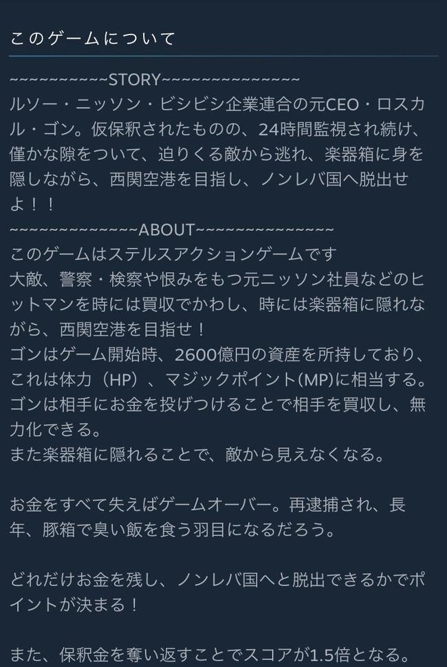 Ghone is gone ゴーン 逃亡 スチーム ゲーム ステルスに関連した画像-03