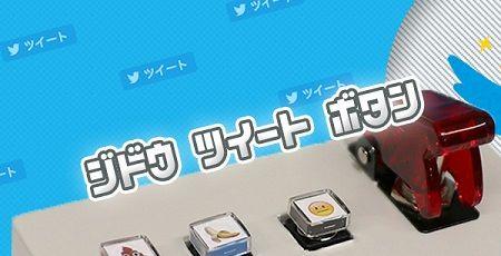 自動ツイートボタン 手作り ワンボタン ツイッターに関連した画像-01
