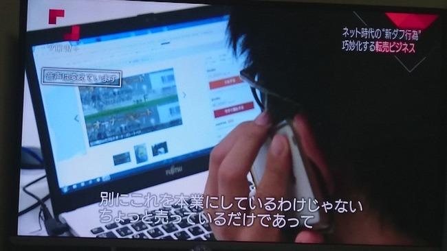 転売ヤー チケットキャンプ 転売屋 クロ現 クローズアップ現代+ NHKに関連した画像-20