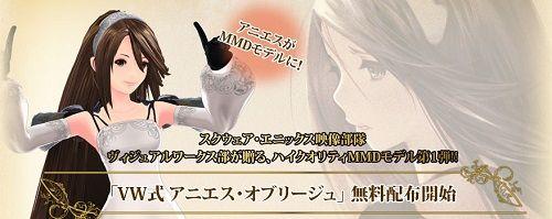 ブレイブリーセカンド ブレイブリーデフォルト アニエス MMD MikuMikuDance ミクミクダンス モデル 無料 配布 スクエニ スクウェア・エニックスに関連した画像-01
