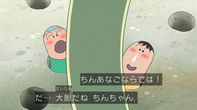 クレしん クレヨンしんちゃん チンアナゴ 卑猥に関連した画像-15