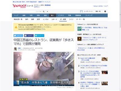 中国 歩きスマホ レストラン 爆発に関連した画像-02