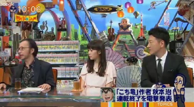 秋本治 こち亀 ワイドナショーに関連した画像-02