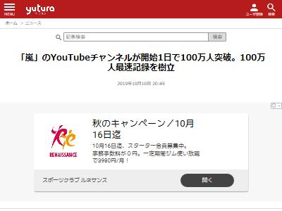 嵐 YouTube ARASHI チャンネル登録者数 100万人 最速 記録に関連した画像-03