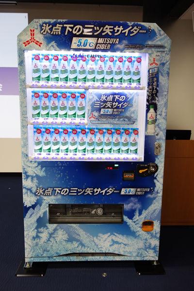 三ツ矢サイダー 氷点下 自動販売機 冷たい マイナス5℃に関連した画像-05