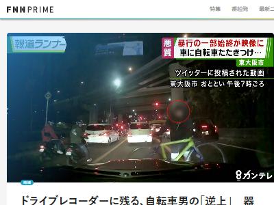 東大阪 自転車 逆上 器物破損 暴行 傷害 犯人 出頭に関連した画像-02