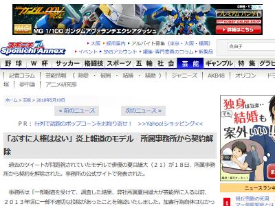 2.5次元俳優 夏目雄大 ブスに人権はない 妊婦さんに膝カックン 事務所 契約解除に関連した画像-02