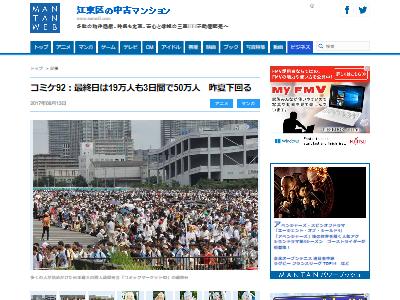 コミケ 来場者 夏コミ C92 19万人に関連した画像-02