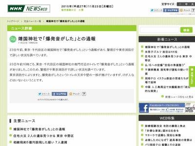 靖国神社 爆発音 NHKに関連した画像-02