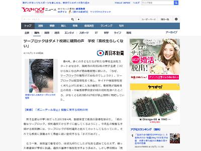 福岡 中高生 髪型 ツーブロック 校則違反に関連した画像-02
