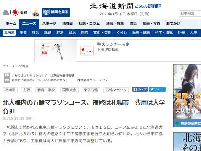 オリンピック 東京五輪 札幌 マラソン 費用 工事費 学費に関連した画像-02