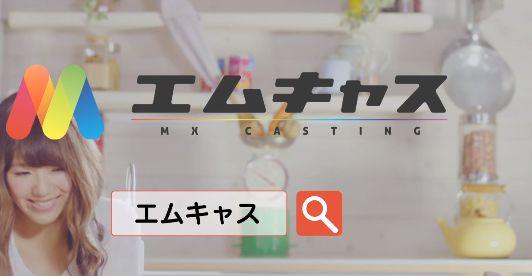 TOKYOMX MX エムキャスに関連した画像-01