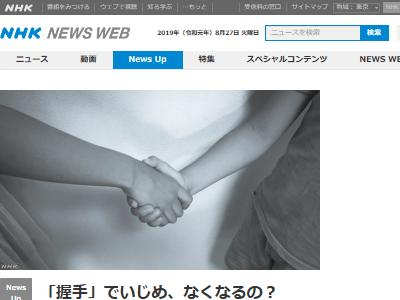 握手 いじめ NHK 学校に関連した画像-02