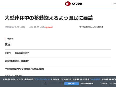菅首相 新型コロナウイルス 大型連休 外出 自粛要請に関連した画像-02