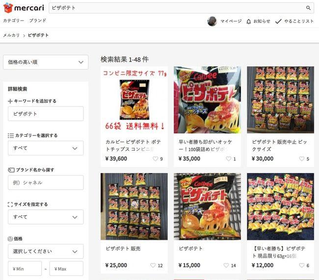 メルカリ ワード 検索 ピザポテトに関連した画像-05