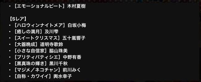 デレステ 期間限定 SSR Sレア アイドル 復刻 再登場に関連した画像-04