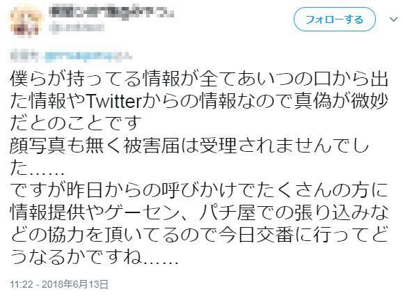 ツイッター 財布 盗難事件 犯人 出会い厨 梅田 解決に関連した画像-06
