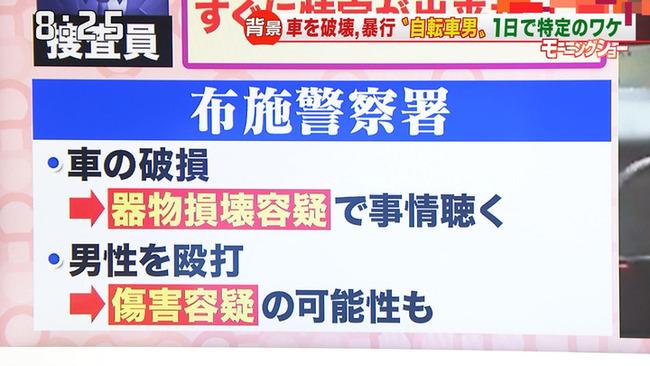 東大阪 自転車 逆上 器物破損 暴行 傷害 犯人 出頭に関連した画像-04