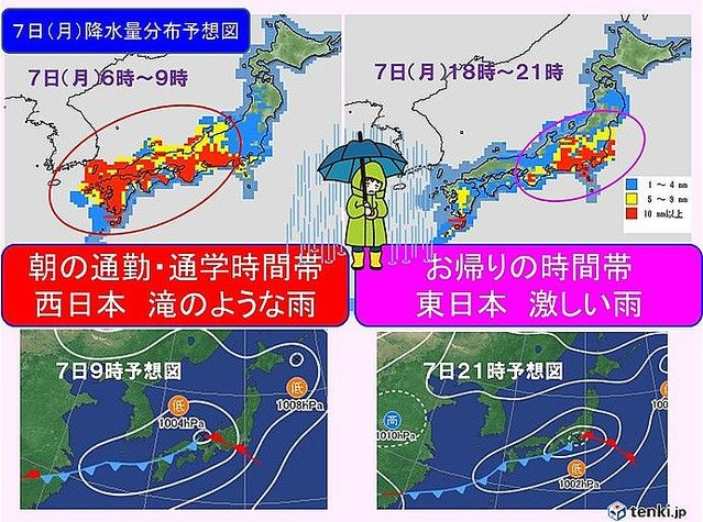 天気予報 雨 5月7日 西日本 東日本に関連した画像-03