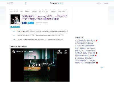 米津Lemon3億再生に関連した画像-02