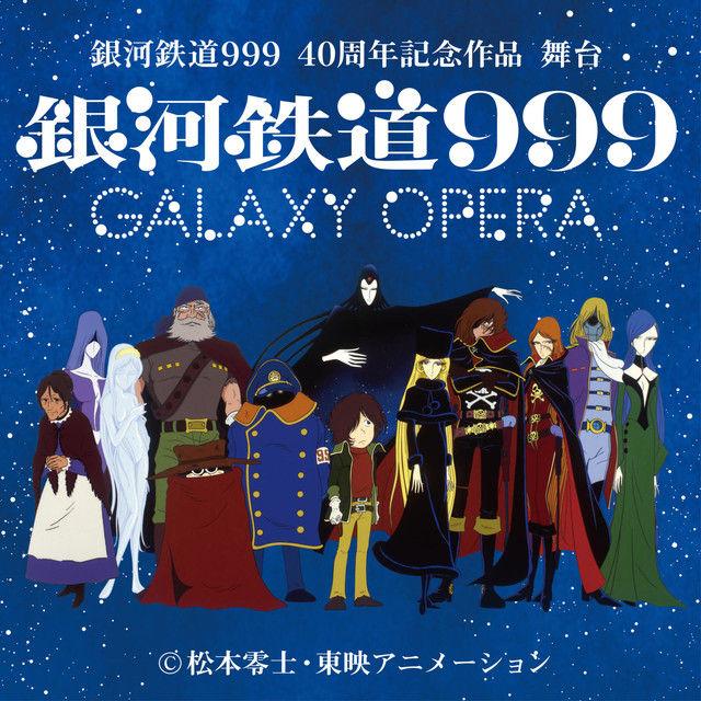 松本零士 銀河鉄道999 40周年 舞台化 入野自由 トチローに関連した画像-03