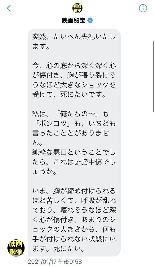 映画秘宝DM炎上謝罪に関連した画像-02