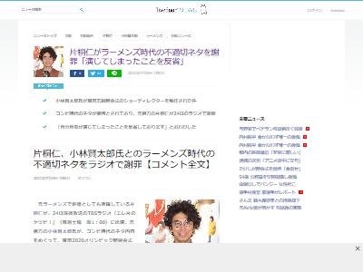 ラーメンズ片桐謝罪に関連した画像-02
