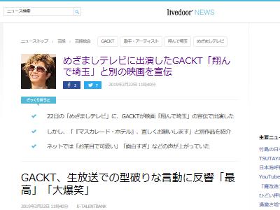 GACKT 翔んで埼玉 マスカレード・ホテル 二階堂ふみ 宣伝 映画に関連した画像-02