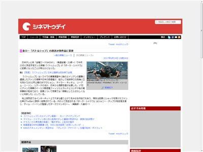 バトルシップ 放送中止 地上波 金曜ロードショー イージス駆逐艦 衝突事故に関連した画像-02