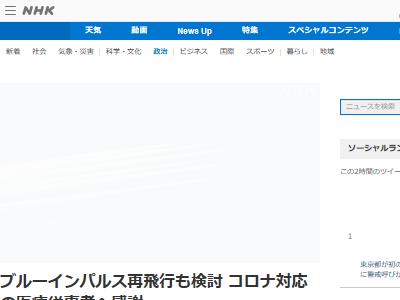 ブルーインパルス 再飛行 河野太郎 防衛大臣に関連した画像-02