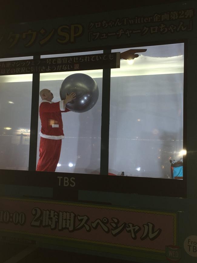 クロちゃん 水曜日のダウンタウン 逆マジックミラー号 番宣 渋谷 に関連した画像-09