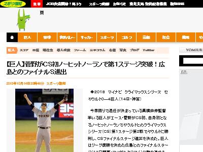 菅野 巨人 ノーヒットノーラン CS プロ野球 ヤクルトスワローズに関連した画像-02