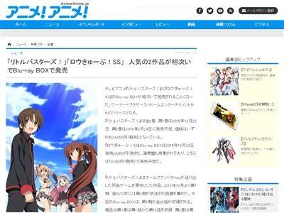 アニメ リトルバスターズ ロウきゅーぶ ブルーレイ BD-BOX 初回特典 添い寝シーツに関連した画像-02