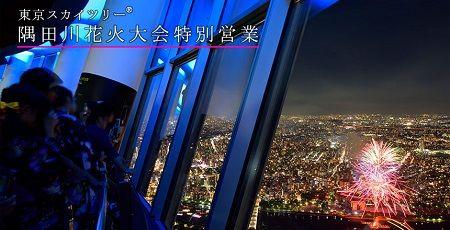 隅田川花火大会 雨 天候 東京スカイツリー 雲に関連した画像-01