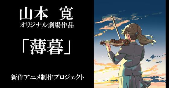 山本寛 ヤマカン 新作アニメ 薄暮 ティザービジュアルに関連した画像-01