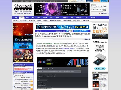 アトラス Steam クリエイターページ 開設 PCGamingShowに関連した画像-02