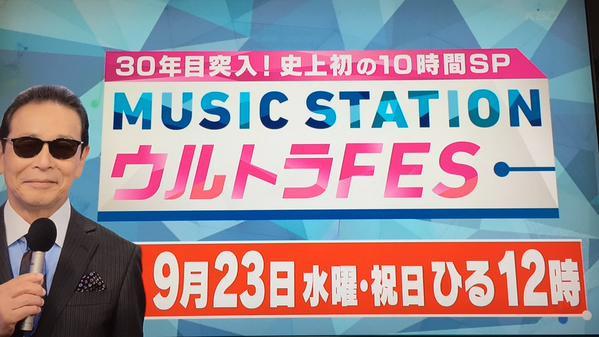Mステ ミュージックステーションに関連した画像-01