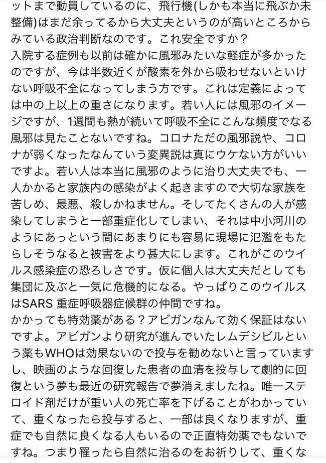 新型コロナウイルス 最前線 医師 埼玉医大 感染症科教授に関連した画像-03