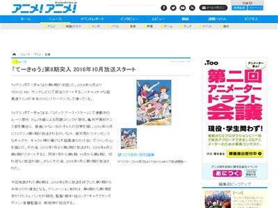 てーきゅう 8期 TVアニメに関連した画像-02