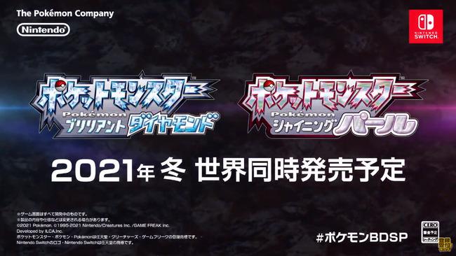 【速報】『ポケットモンスター ブリリアントダイヤモンド/シャイニングパール』、2021年冬発売決定!ダイパリメイクきたああ!!
