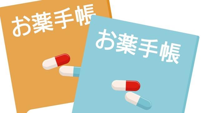 お薬手帳 値段 おくすり手帳 医療費に関連した画像-01
