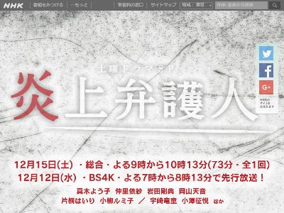炎上弁護人 唐澤貴洋 弁護士 NHK ドラマに関連した画像-05