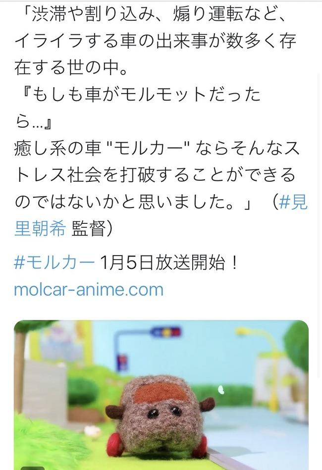 モルカー アニメ ツイッター イラスト ファンアート 1話 モルモット ぬいぐるみに関連した画像-22
