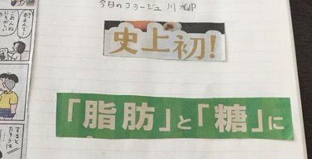 自由研究 コラージュ川柳に関連した画像-01