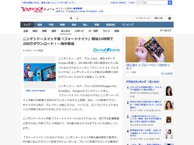 Switch版『フォートナイト』 フォートナイト 200万ダウンロード ニンテンドースイッチ 人気バトルロイヤルシューター に関連した画像-02