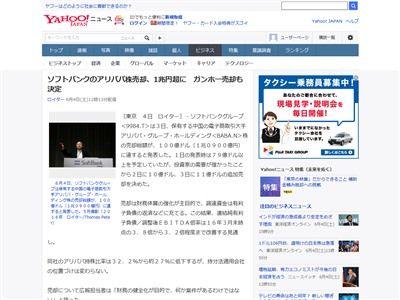 ソフトバンク ガンホー パズドラ RO ラグナロクオンライン 売却に関連した画像-02