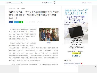 ファンモンライブ映像無料公開に関連した画像-02
