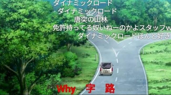 作画ミス 作画崩壊 Why字路 台湾 実在に関連した画像-01