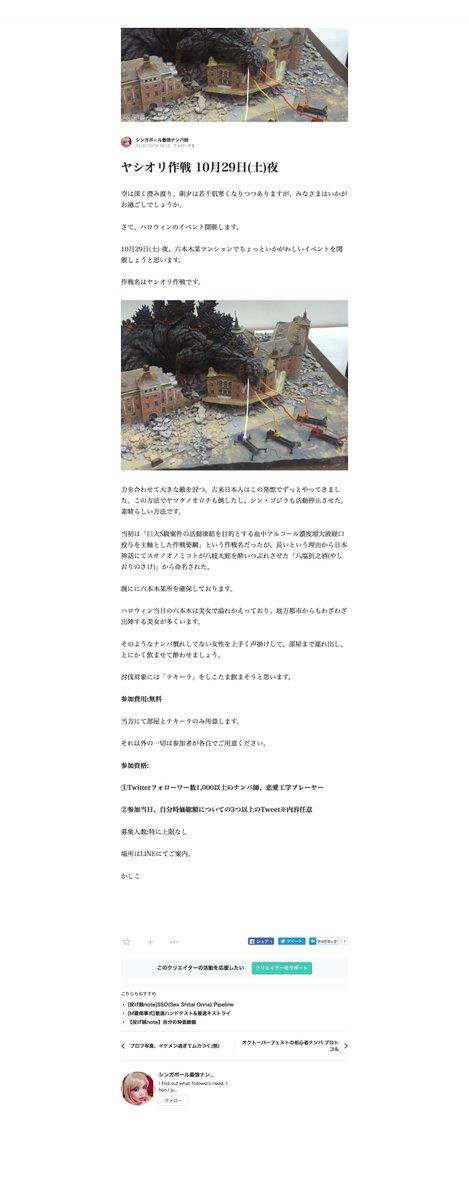 ナンパ師 ハロウィン テキーラ ナンパ 強姦 強姦罪 ヤシオリ作戦 募集 炎上に関連した画像-03