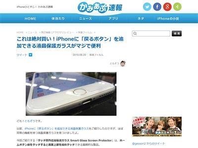アイフォン 戻るボタンに関連した画像-02